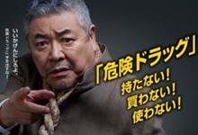 消防 逮捕 東京 庁
